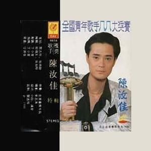 外面的世界(Live)(热度:26)由多情剑翻唱,原唱歌手陈汝佳