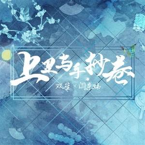 上里与手抄卷(热度:12)由Elite姥爷家的姥姥翻唱,原唱歌手双笙/闫东炜
