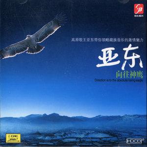 在线听向往神鹰(原唱是尼玛泽仁·亚东),꧁༺快乐༻꧂演唱点播:38次