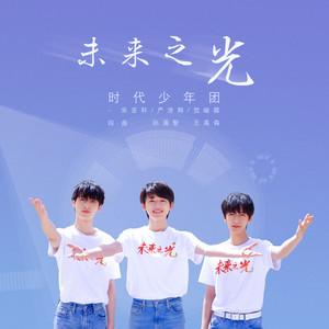 未来之光-宋亚轩 /严浩翔 /贺峻霖