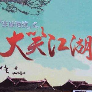 假情真爱原唱是阿华,由红星唯爱♪美好年华翻唱(播放:486)