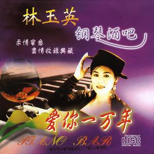 相见不如怀念(热度:19)由明和月翻唱,原唱歌手林玉英