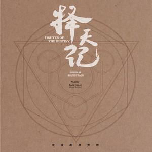 片头曲《星辰》由张杰豪情演唱