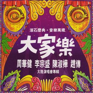梦醒时分(Live)(热度:23)由Ayuan。翻唱,原唱歌手陈淑桦