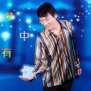 今生无缘来生再聚(热度:24)由缘翻唱,原唱歌手刘方庆