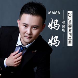 妈妈由竹郁笙演唱(原唱:张师羽)