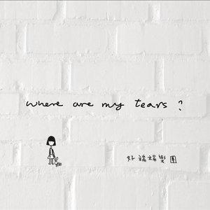where are my tears图片
