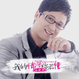 我的情深你若懂(热度:75)由相思的雨云南11选5倍投会不会中,原唱歌手王建荣
