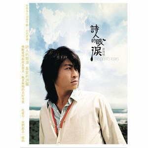 白色恋人(热度:30)由风中的承诺翻唱,原唱歌手游鸿明