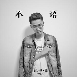 起风了(热度:13)由孤独患者&翻唱,原唱歌手赵世聪