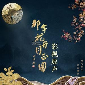 行走在茫茫月光的中间(热度:88)由平儿乐一下一站云南翻唱,原唱歌手谭维维