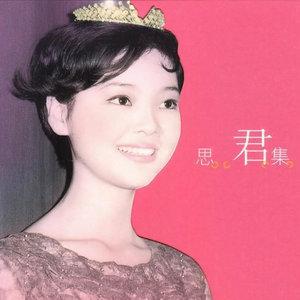 在线听奈何(原唱是邓丽君),微笑演唱点播:168次