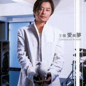 我是真的爱上你(热度:93)由大鑫翻唱,原唱歌手王杰