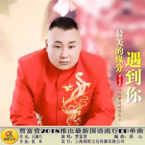 最美的缘分遇到你(热度:470)由做好自己翻唱,原唱歌手贾富营