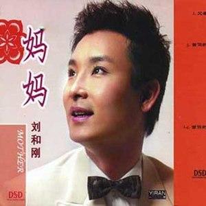 一切为了老百姓(热度:73)由小英翻唱,原唱歌手刘和刚