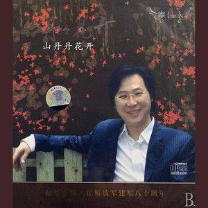 我爱这蓝色的海洋(热度:136)由天山雪莲云辉翻唱,原唱歌手廖昌永
