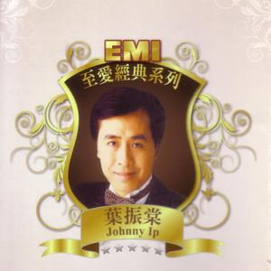 找不着藉口(热度:73)由中哥翻唱,原唱歌手叶振棠