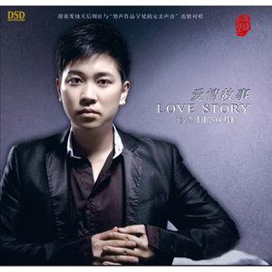 爱情故事(热度:12)由过客翻唱,原唱歌手邓杰