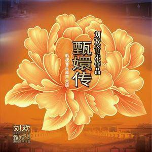 红颜劫(热度:45)由zzp翻唱,原唱歌手姚贝娜