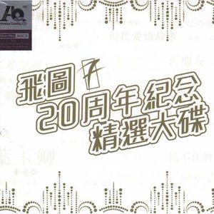 片片枫叶情(热度:10)由丽人行翻唱,原唱歌手许秋怡/张智霖