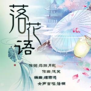 落花语原唱是语桐,由快乐天使翻唱(播放:42)
