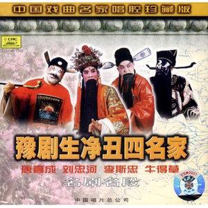 豫剧 伴奏 《有为王金殿上观看仔细》(热度:120)由勤劳大姐翻唱,原唱歌手刘忠河