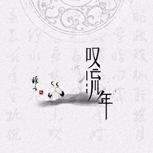 叹流年(热度:29)由墨羽【步知名】翻唱,原唱歌手臻言