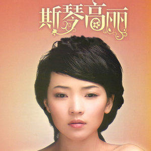 斯琴高丽的伤心(无和声版)(热度:11)由墨羽【步知名】翻唱,原唱歌手斯琴高丽