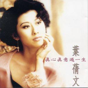 曾经心痛(无和声版)(热度:27)由小丫鬟翻唱,原唱歌手叶倩文