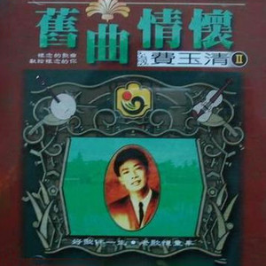 南屏晚钟(热度:67)由马翻唱,原唱歌手费玉清