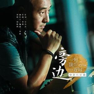 旁边(热度:179)由快乐一生翻唱,原唱歌手周晓鸥