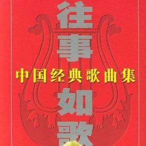 南泥湾(热度:32)由老革命翻唱,原唱歌手郭兰英