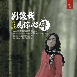心碎由正演唱(ag9.ag:易欣)