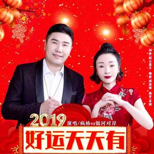2019好运天天有由陕北好声音演唱(原唱:银河对岸)