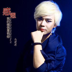 感恩我的微信里有你(热度:31)由小丫鬟翻唱,原唱歌手马健涛