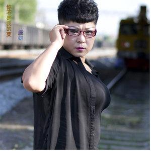 姐最拽(热度:30)由彎彎的月亮翻唱,原唱歌手唐妍