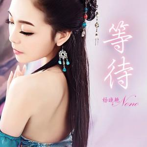 在线听恋人心(原唱是杨晓艳Nono),花儿美演唱点播:35次