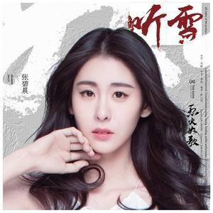 听雪(热度:106)由乔红翻唱,原唱歌手张碧晨