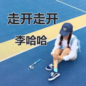 走开走开原唱是李哈哈,由猫咪翻唱(播放:521)