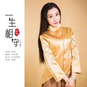 一生相守(热度:58)由蓝天白云翻唱,原唱歌手陈娇