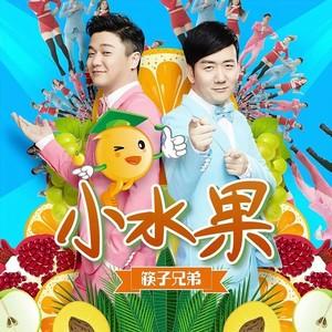 小水果(3D版)由蕾蕾演唱(ag官网平台|HOME:筷子兄弟)