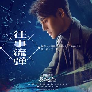往事流弹(热度:187)由WJ翻唱,原唱歌手王凯