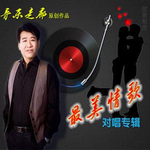 我是多么的想你原唱是音乐走廊/歌一生,由杨龙才(经营特种润滑油)翻唱(播放:158)