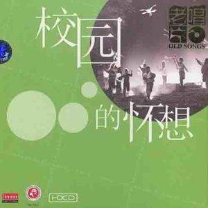 秋蝉(热度:59)由梧桐山郡翻唱,原唱歌手华语群星