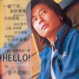 Hello(TV Version)(热度:51)由小丸子~林夕3徒翻唱,原唱歌手王杰