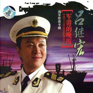 军港之夜原唱是吕继宏,由赵国民翻唱(播放:37)