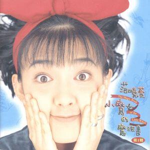 豆豆龙(热度:136)由桦哥哥翻唱,原唱歌手范晓萱