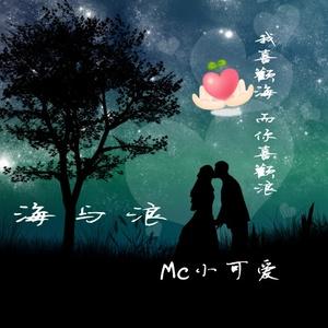 佳人泪 何时归-mc小可爱 - qq音乐-千万正版音乐海量.