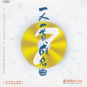 思乡曲(热度:54)由weichen翻唱,原唱歌手罗天蝉