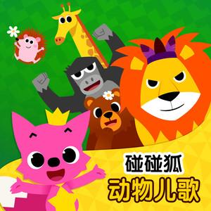 动物杂技团 (《碰碰狐!动物儿歌》第8集)